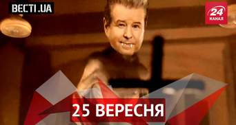 Вести.UA. Неординарная мотивация для новой полиции, Поплавский изобрел эликсир молодости