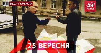 Вести Кремля. Путин и Обама договорились о встрече, в Казани гонялись за бараном