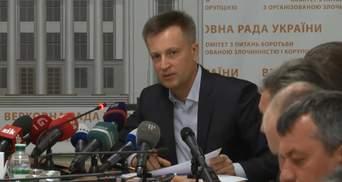 Наливайченко сделал громкое заявление на заседании Антикоррупционного комитета ВР