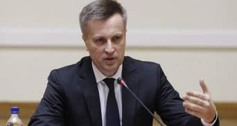 Наливайченко звинуватив Генпрокуратуру у захисті ФСБ Росії