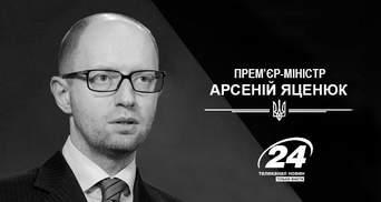Реформи не мають кінця, — Яценюк