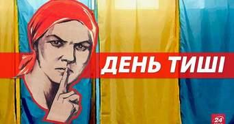 """В Україні """"день тиші"""" перед виборами: що забороняє закон"""