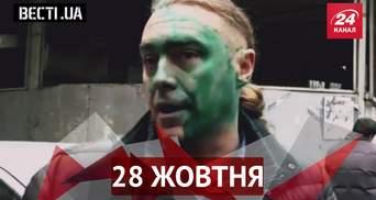 Вєсті UA. Кияни розшифровують Кличка. Мірошниченко попав під зеленку