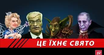 """Це їхнє свято: справжні обличчя кремлівських """"вурдалак"""""""