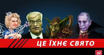 """Это их праздник: настоящие лица кремлевских """"вурдалаков"""""""