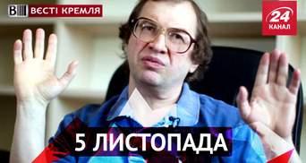 Вєсті Кремля. Аферист світового рівня повернувся до справи, тріумф Путіна обговорили соцмережі