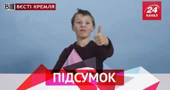 Вести.UA. Итоги — самое интересное за неделю