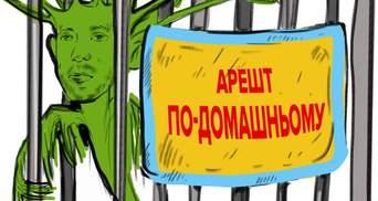"""Карикатура недели: арест Корбана """"по-домашнему"""""""