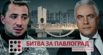 Двобій олігархів на західному Донбасі: хто змагався за Павлоград