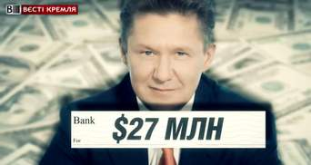 Найбагатші російські топ-менеджери