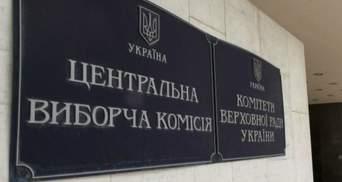 """""""Самопоміч"""" оскаржить у ЦВК результати виборів у Кривому Розі"""