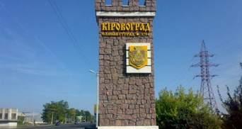 У Кіровограді ніяк не можуть оголосити мера: суд заборонив