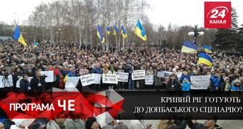 """Почему из Кривого Рога хотят сделать """"маленький Донбасс"""""""