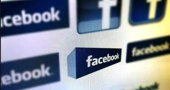 """Суд требует от Facebook показать, что писали фигуранты """"дела Бузины"""" (Документ)"""