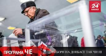 Чи заслуговують жителі Донбасу на право вибору
