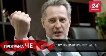 Чому Фірташ не приїхав в Україну і кому не вигідний його приїзд