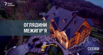 """Навіщо влада закриває для громадян """"Межигір'я"""" Януковича"""