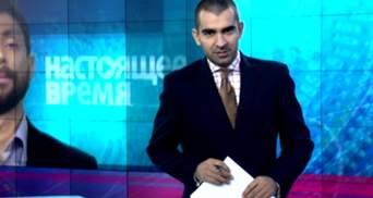 Настоящее время. Росія новим законом заблокує скарги Савченко, у Сирії – гуманітарна катастрофа