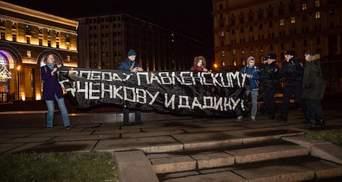 """Російські правоохоронці арештували протестувальників у """"день чекіста"""""""