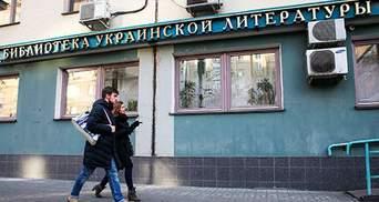 Бібліотеку української літератури у Москві закриють