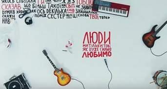 """Відео дня: """"Бумбокс"""" показав кліп на нову зворушливу пісню про людей"""