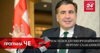Какие последствия будет иметь Антикоррупционный форум Саакашвили