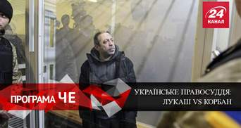 Лукаш vs Корбан: как изменить украинское правосудие
