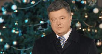 Привітання Президента України Петра Порошенка з Новим Роком