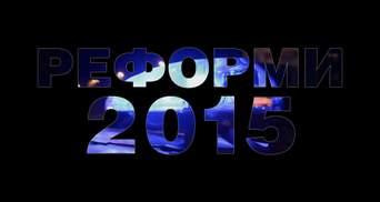 Реформи 2015: успіхи і невдачі влади