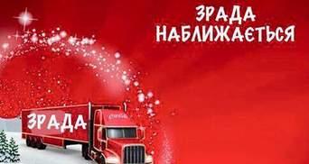 Українці бойкотують Coca-Cola: реакція на скандальну карту