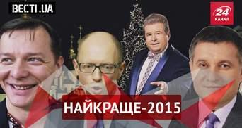 Вести.UA — лучше всего за 2015 год
