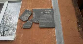 Услід за Бандерою у Рівному розбили меморіальну дошку Шухевичу