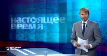 Настоящее время. Что думают россияне о Кадырове. Фестиваль украинского кино в Брюсселе