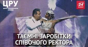 ЦРУ. Кто покрывает тайные заработки певчего ректора Поплавского