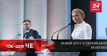 Новый дуэт в украинской политике и заявления Яценюка
