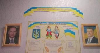 """В школах Харькова сделали """"культ"""" президента и губернатора: откуда веет совком?"""
