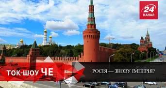 Два года после аннексии Крыма: стала ли Россия вновь империей