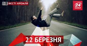 Вєсті Кремля. Як надпотужний вітер здуває росіян. Альтернатива горілці від Медведєва