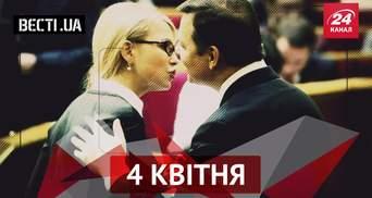 Вести.UA. Окончание самой длинной правоохранительной саги. Ляшко нашел любовь в Раде