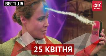 Вести.UA: В Верховной Раде завелся иллюзионист. Королевская получила новый титул