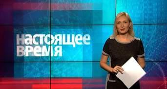 Настоящее время. Разоблачение Киселева журналистами из Франции. Окончательный приговор ГРУшникам
