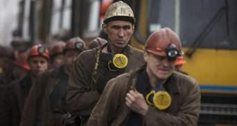 В Україні ліквідують 11 шахт
