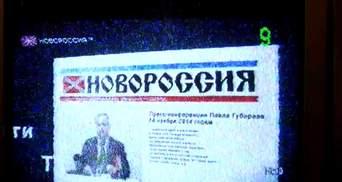 Информационная война: какая ситуации в прифронтовых районах с украинским телевидением
