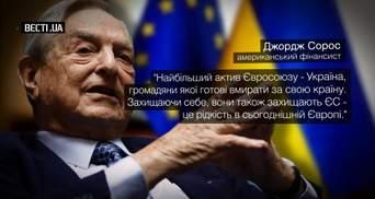 Украина – крупнейший актив Евросоюза, – Сорос