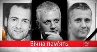Загиблі українські журналісти: моторошний список