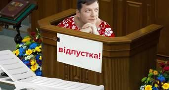 Депутати і відпустки: як відпочивають наші політики