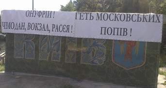 Националисты уже перекрыли дорогу в Киев московскому патриархату