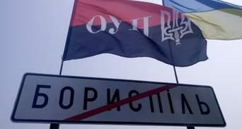 """Под Борисполем активисты уже """"ждут"""" крестный ход Московского патриархата"""