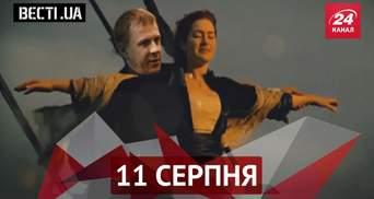 Вєсті.UA. У чому Путін звинуватив Україну. Найбагатший український нардеп: хто він