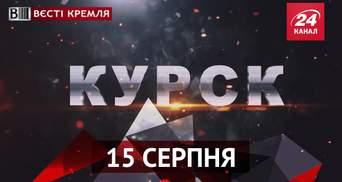 Вєсті Кремля.  Бессону заборонили відкрити таємницю Росії. Путінські байкери добралися до Криму